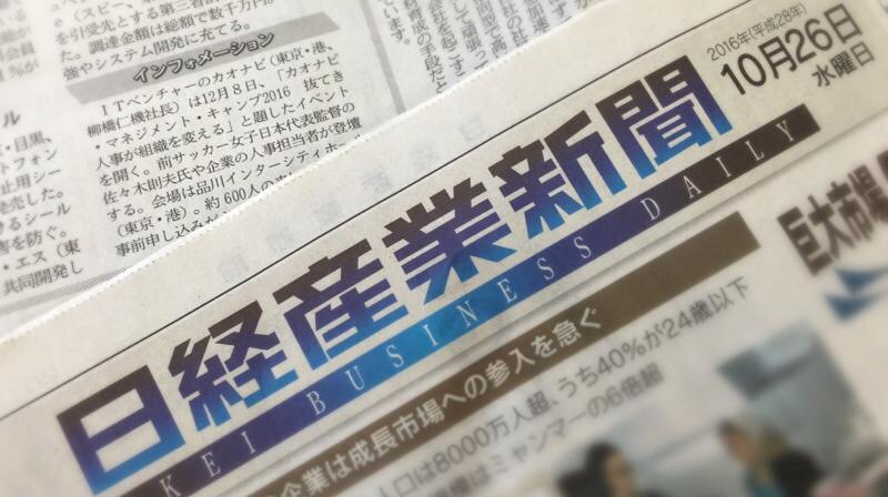 日経産業新聞に「カオナビ Management Camp 2016」に関する記事が掲載されましたのアイキャッチ