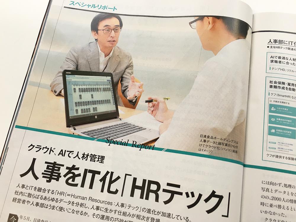 日経ビジネス「HRテック」特集にカオナビのサービスが掲載されましたのアイキャッチ