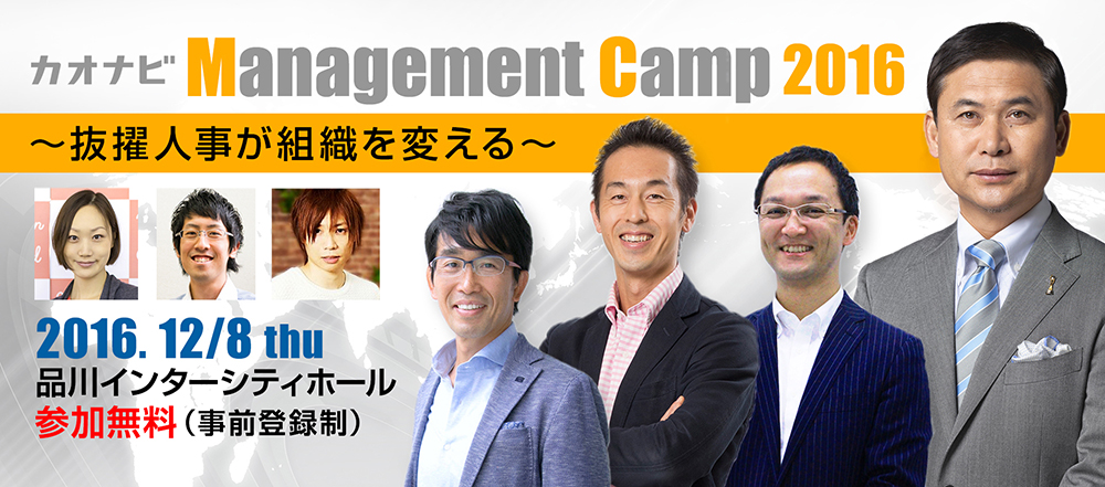 カオナビ Management Camp 2016