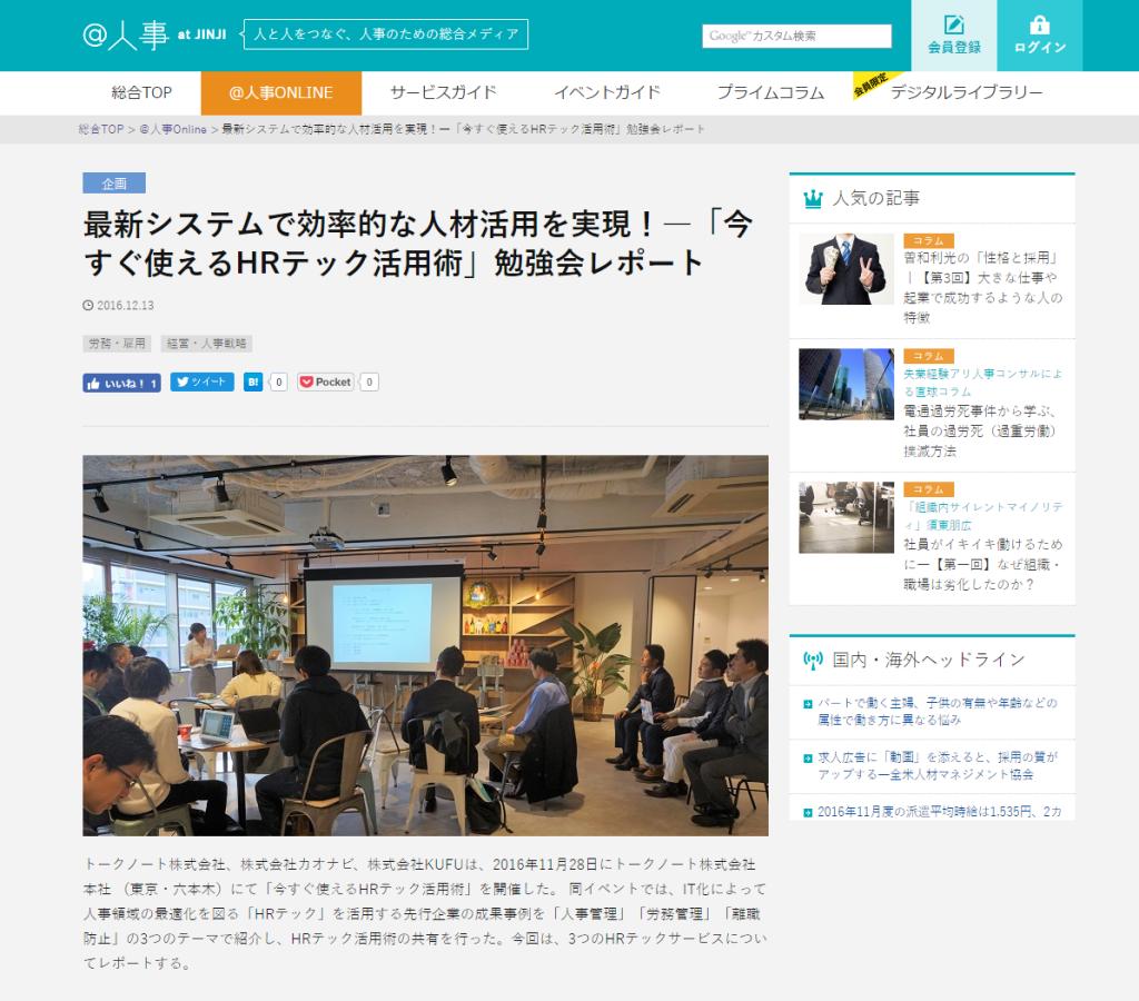 @人事にて、「HRTech勉強会」の内容が掲載されましたのアイキャッチ