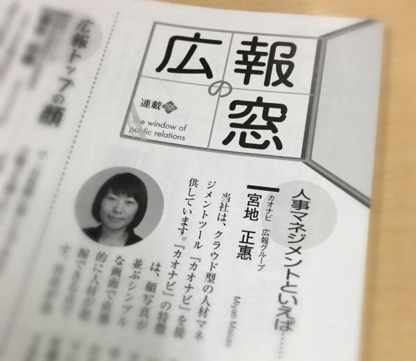 雑誌『財界』にて、当社広報担当の寄稿記事が掲載されましたのアイキャッチ