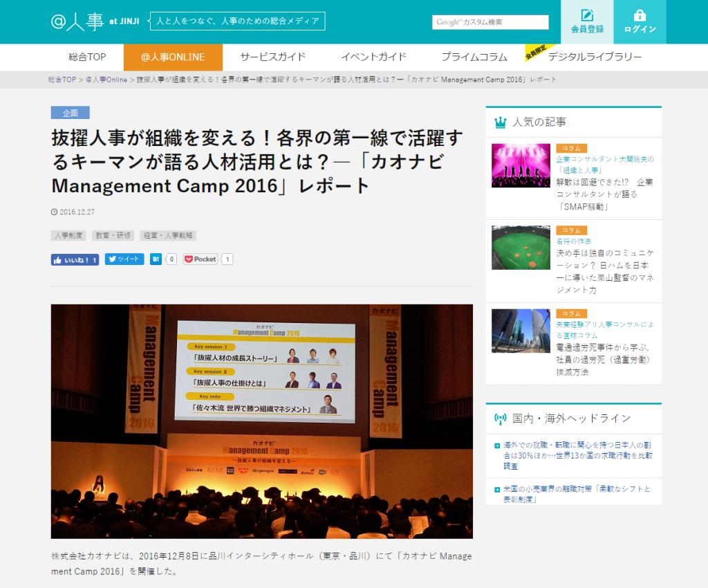 @人事にて、「カオナビManagement Camp 2016」のレポートが掲載されましたのアイキャッチ