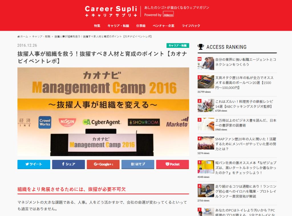 キャリアサプリにて、「カオナビManagement Camp 2016」のレポートが掲載されましたのアイキャッチ