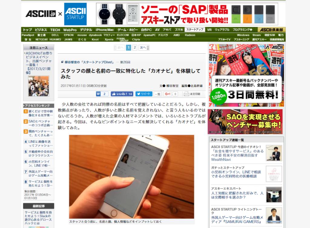 ASCII.jp「ASCII STARTUP スタートアップDive!」にて、カオナビを体験していただいた模様が掲載されましたのアイキャッチ