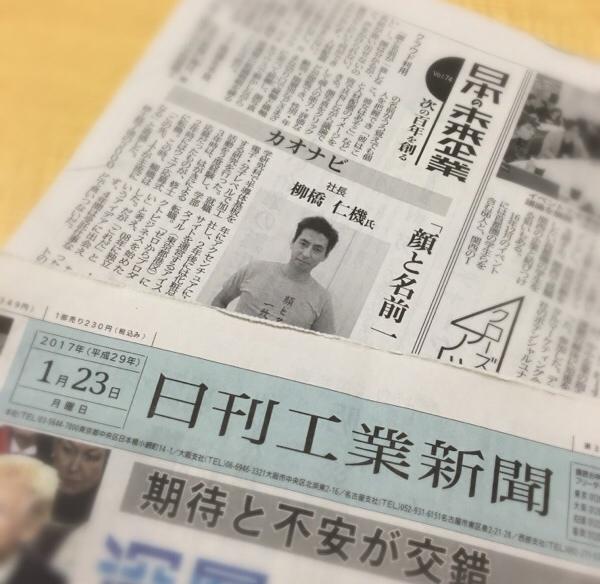 日刊工業新聞に当社代表 柳橋のインタビューが掲載されましたのアイキャッチ