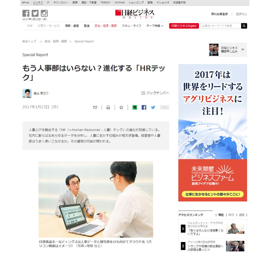 日経ビジネスオンラインにカオナビが掲載されましたのアイキャッチ