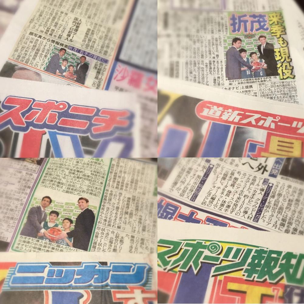 スポーツ新聞各紙