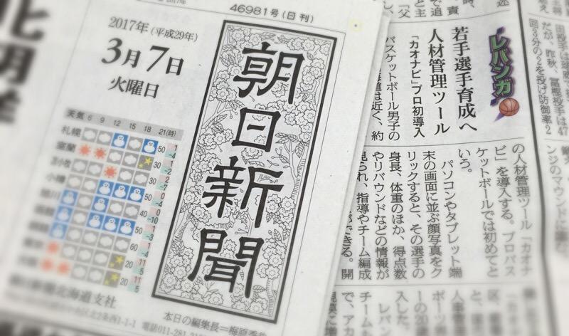 朝日新聞にて、レバンガ北海道のカオナビ導入に関する記事が掲載されましたのアイキャッチ