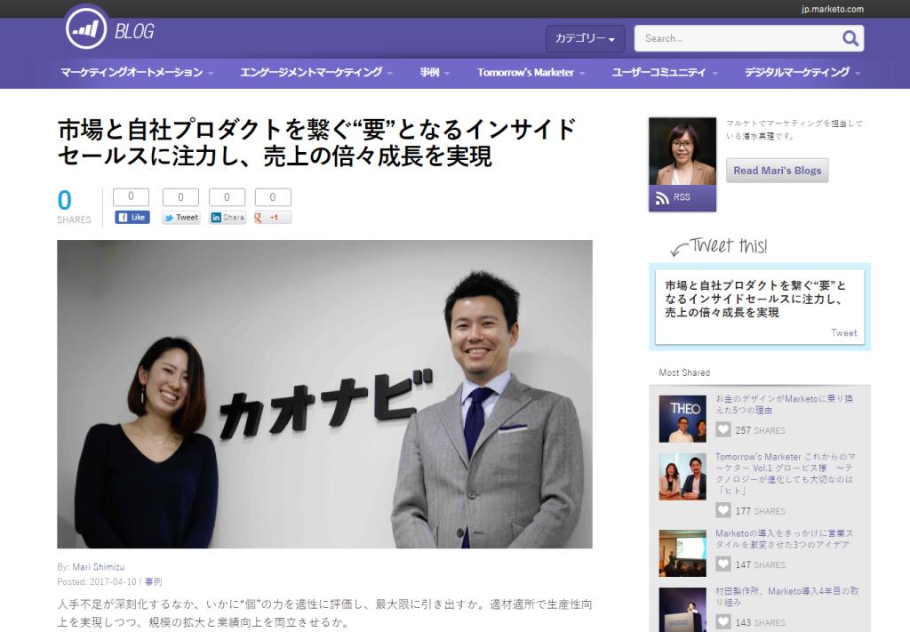 マルケト様のブログに、当社取締役および社員のインタビューが掲載されましたのアイキャッチ