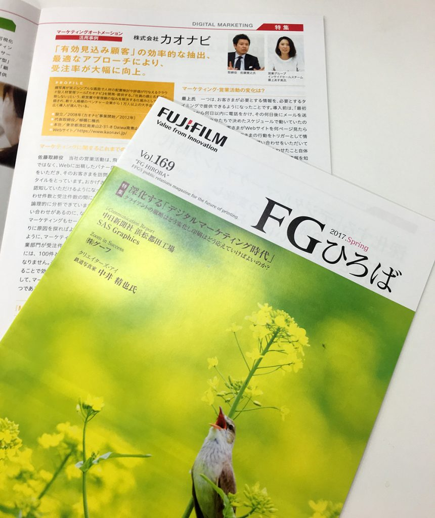 富士フイルムグローバルグラフィックシステムズ様の広報誌に当社取締役および社員のインタビューが掲載されましたのアイキャッチ