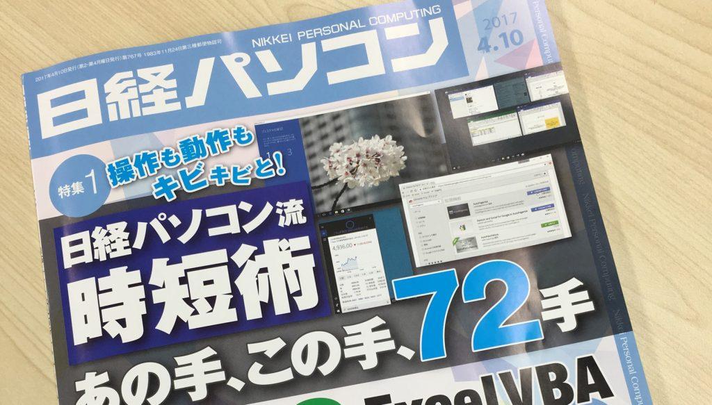 日経パソコンにて、カオナビが掲載されましたのアイキャッチ