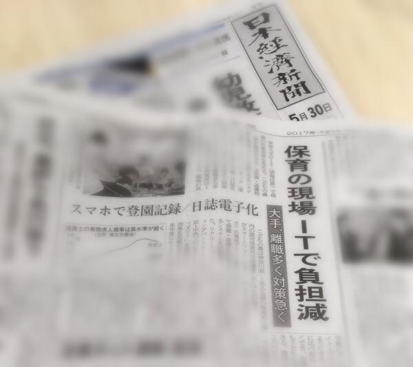 日本経済新聞に、カオナビが掲載されましたのアイキャッチ