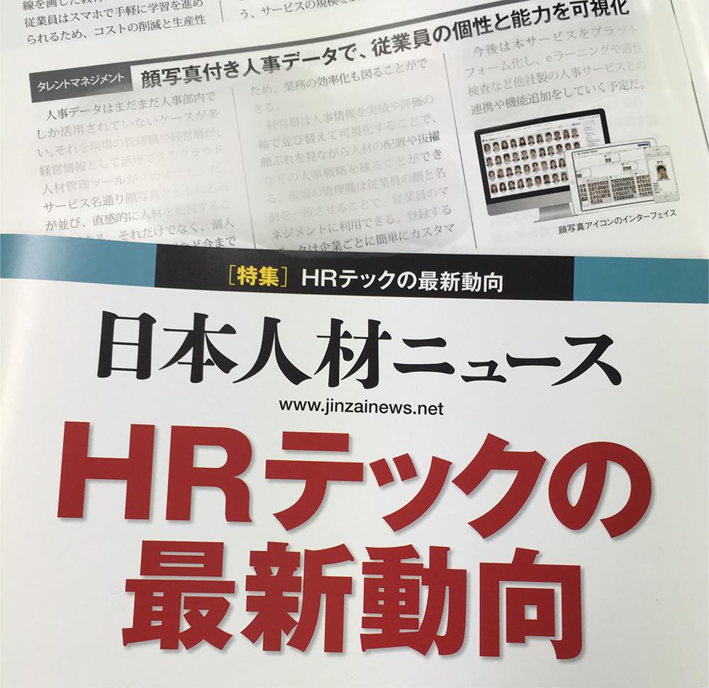 日本人材ニュースに、カオナビが紹介されましたのアイキャッチ