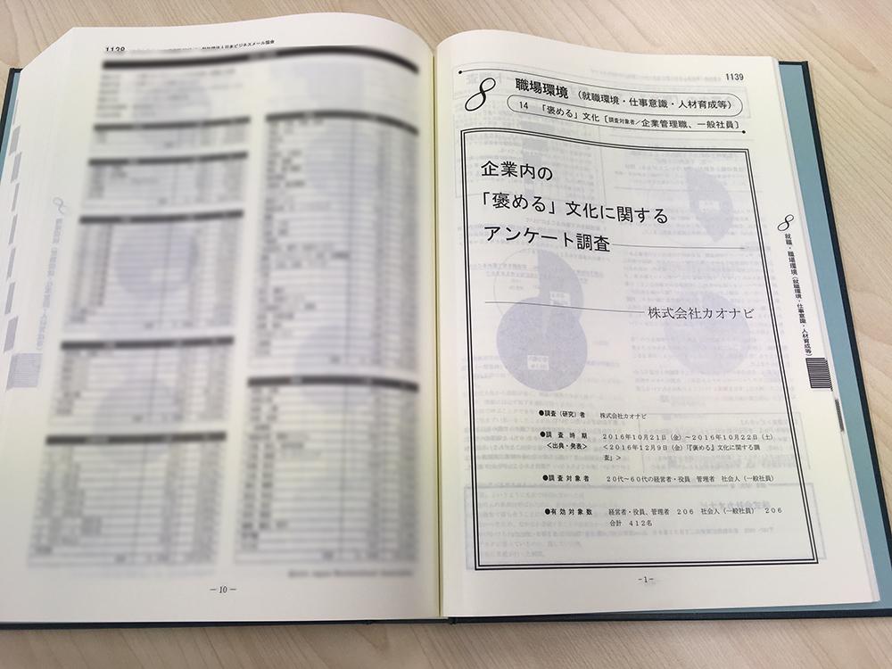 教育アンケート調査年鑑2017