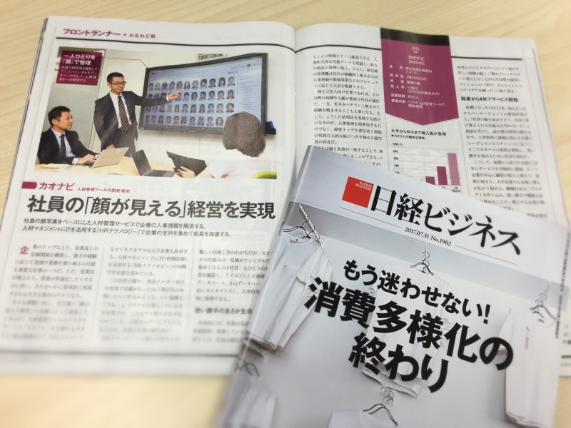 日経ビジネス