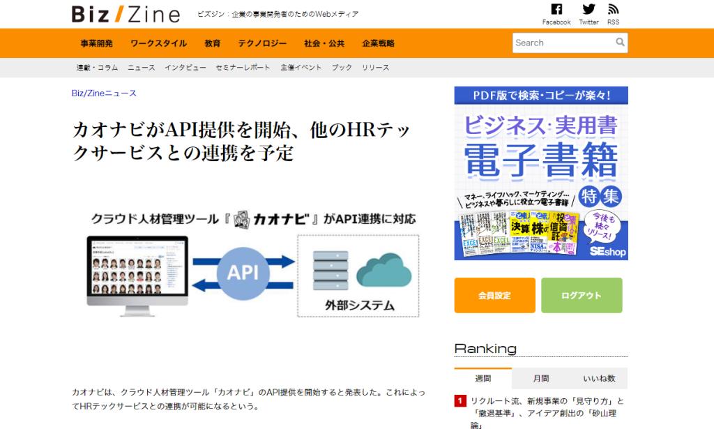 Biz/Zineに、API提供開始に関する記事が掲載されましたのアイキャッチ