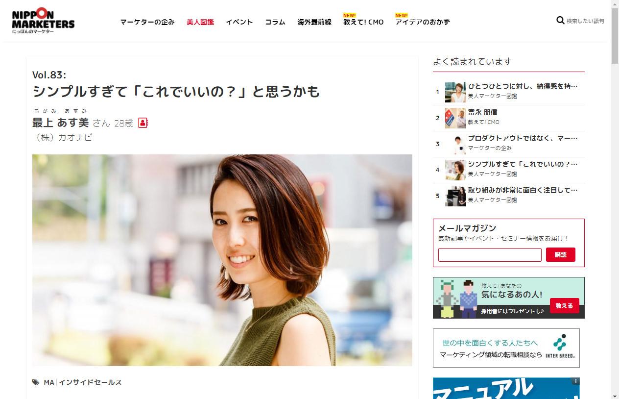 美人マーケター図鑑