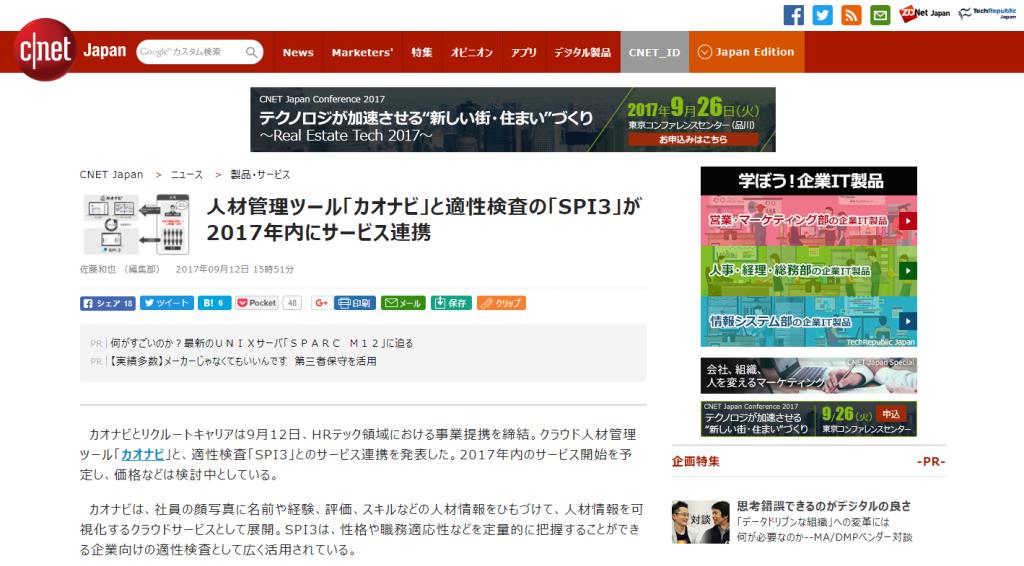 CNET Japanに、リクルートキャリアとの事業提携に関する記事が掲載されましたのアイキャッチ