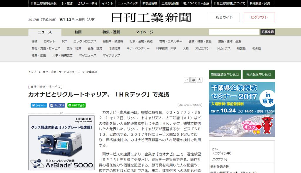 日刊工業新聞 電子版に、リクルートキャリアとの事業提携に関する記事が掲載されましたのアイキャッチ