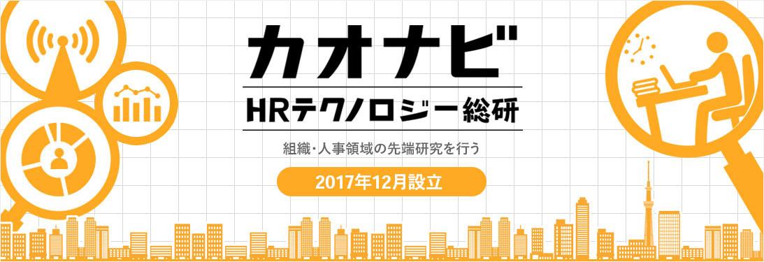 HRテクノロジー総研