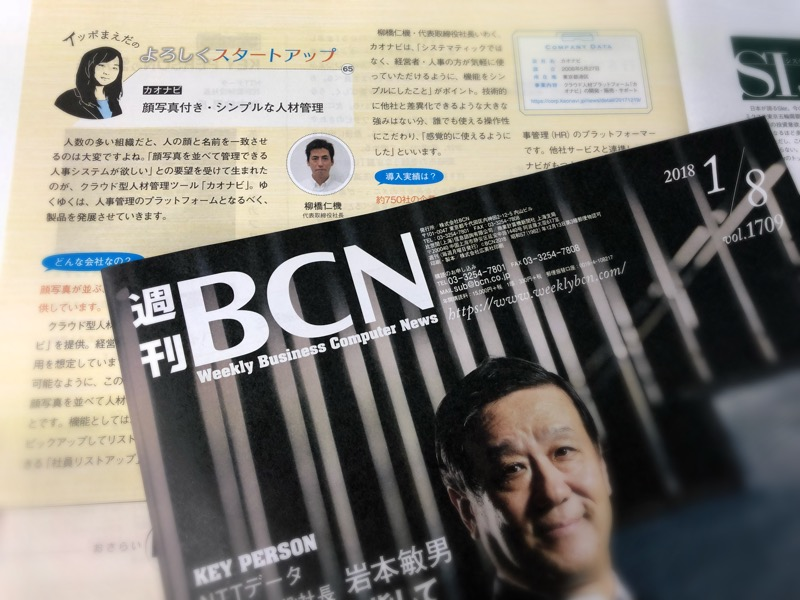 週刊BCNに、カオナビが掲載されましたのアイキャッチ