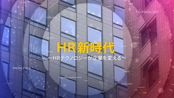【TV放映情報】2/24(土)15時~BSフジ「HR新時代~HRテクノロジーが企業を変える~」のアイキャッチ