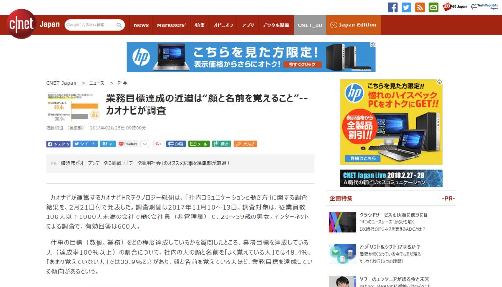 CNET Japanに、カオナビHRテクノロジー総研が発表した「社内コミュニケーションと働き方」の調査に関する記事が掲載されましたのアイキャッチ