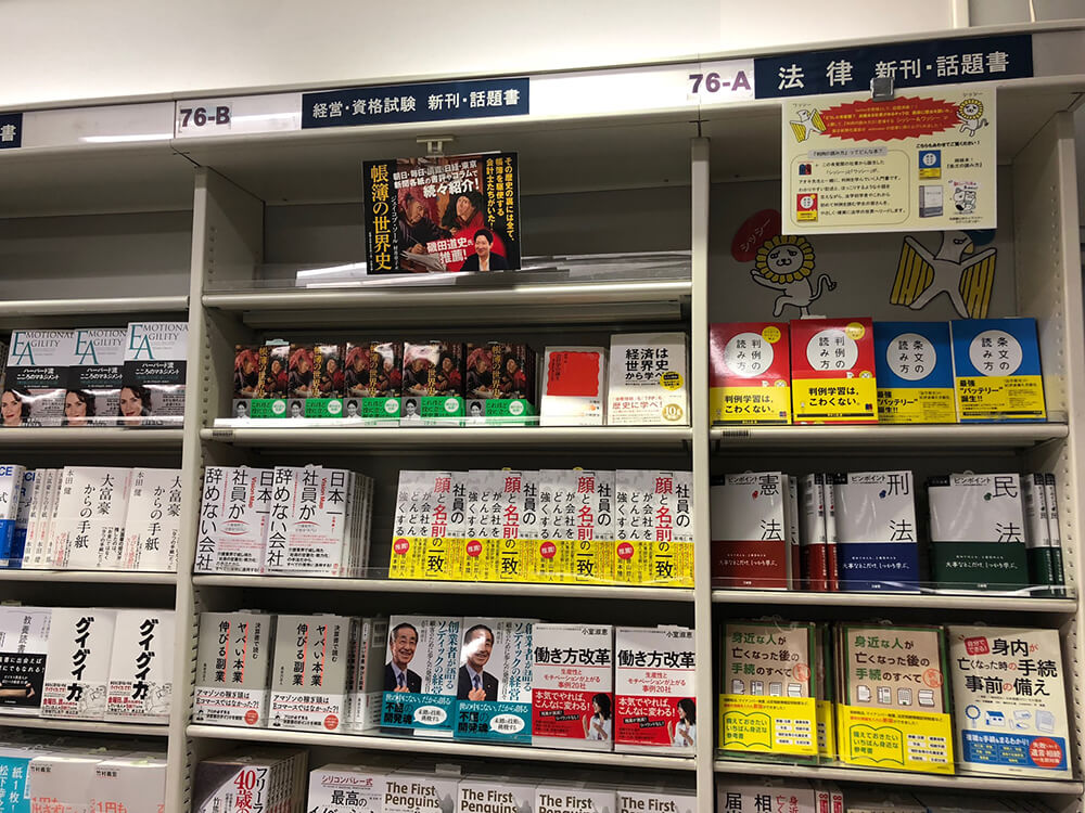 八重洲ブックセンター本店の新刊コーナーの様子