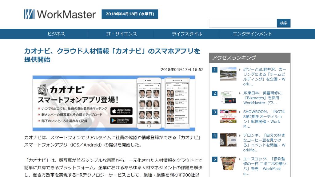 WorkMaster