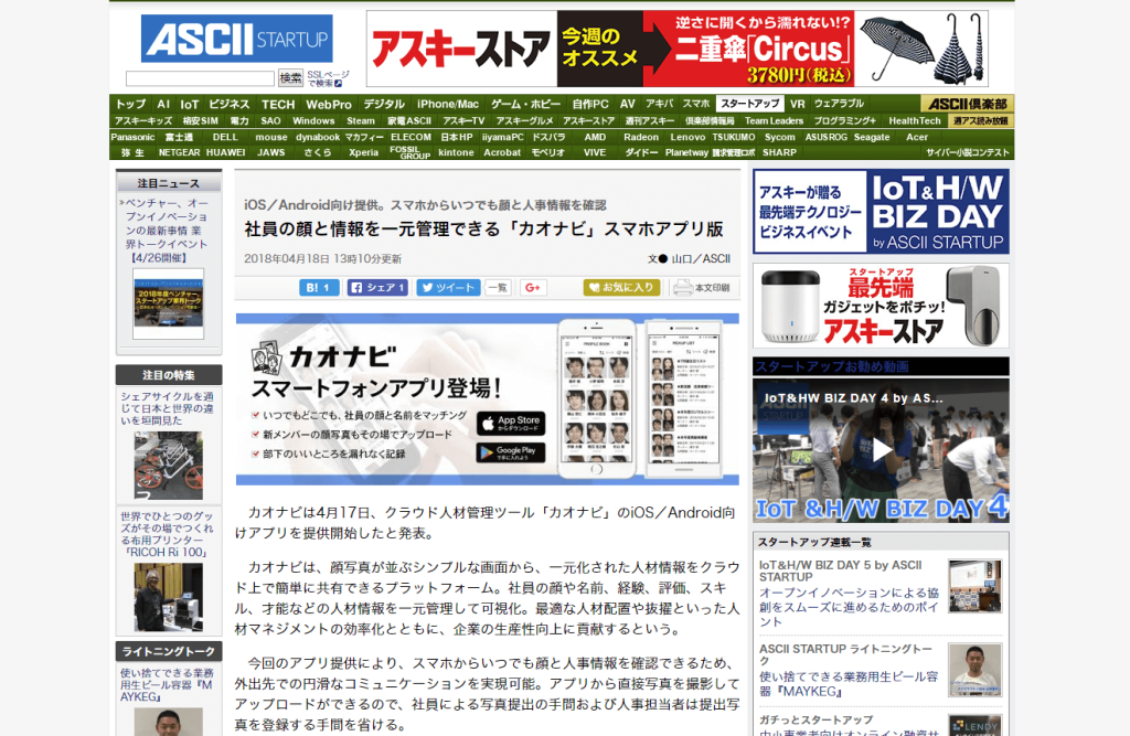 ASCII.jp STRTUP