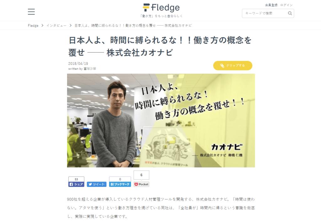 Fledgeに、当社の働き方に関する代表インタビューが掲載されましたのアイキャッチ