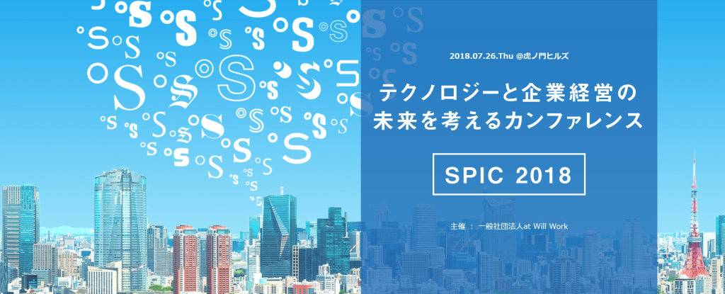 spic2018