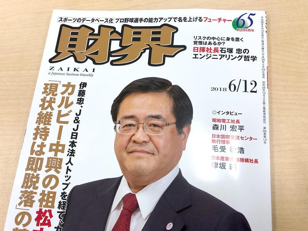 財界に、当社社長 柳橋が執筆した書籍が紹介されましたのアイキャッチ