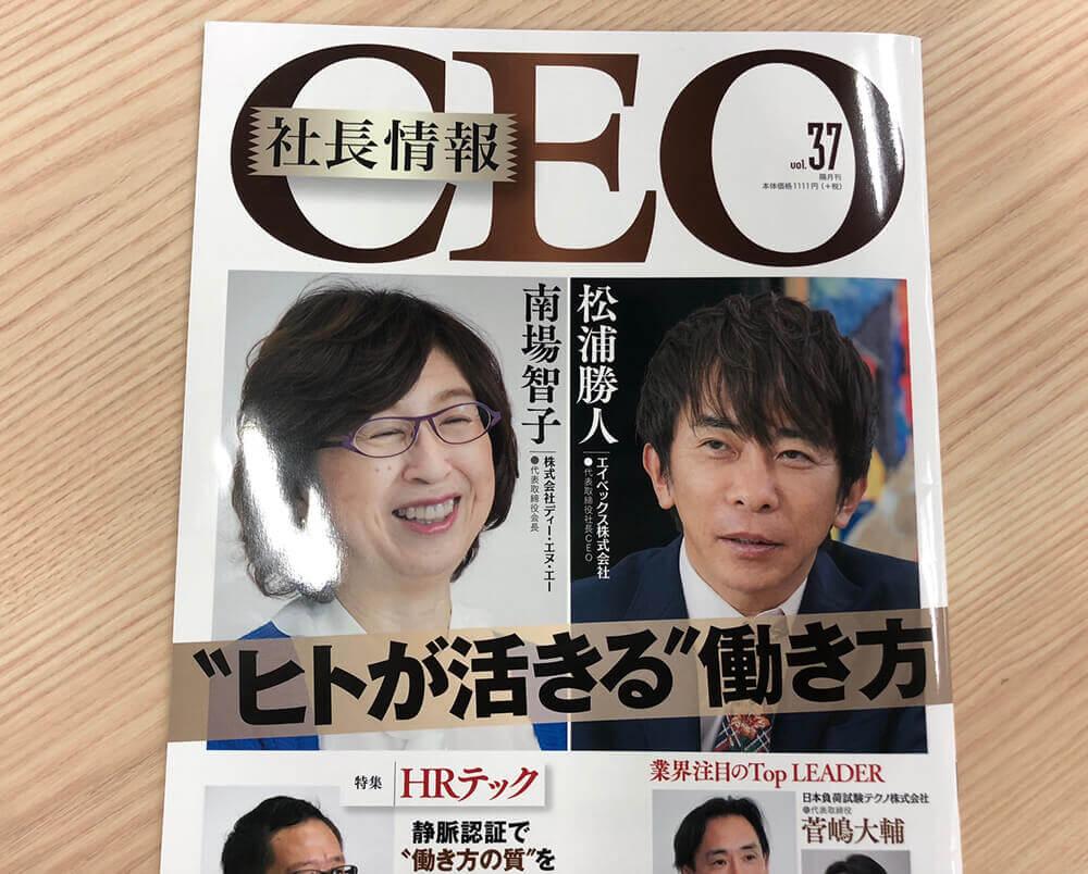 CEO社長情報に、当社社長 柳橋のインタビューが掲載されましたのアイキャッチ
