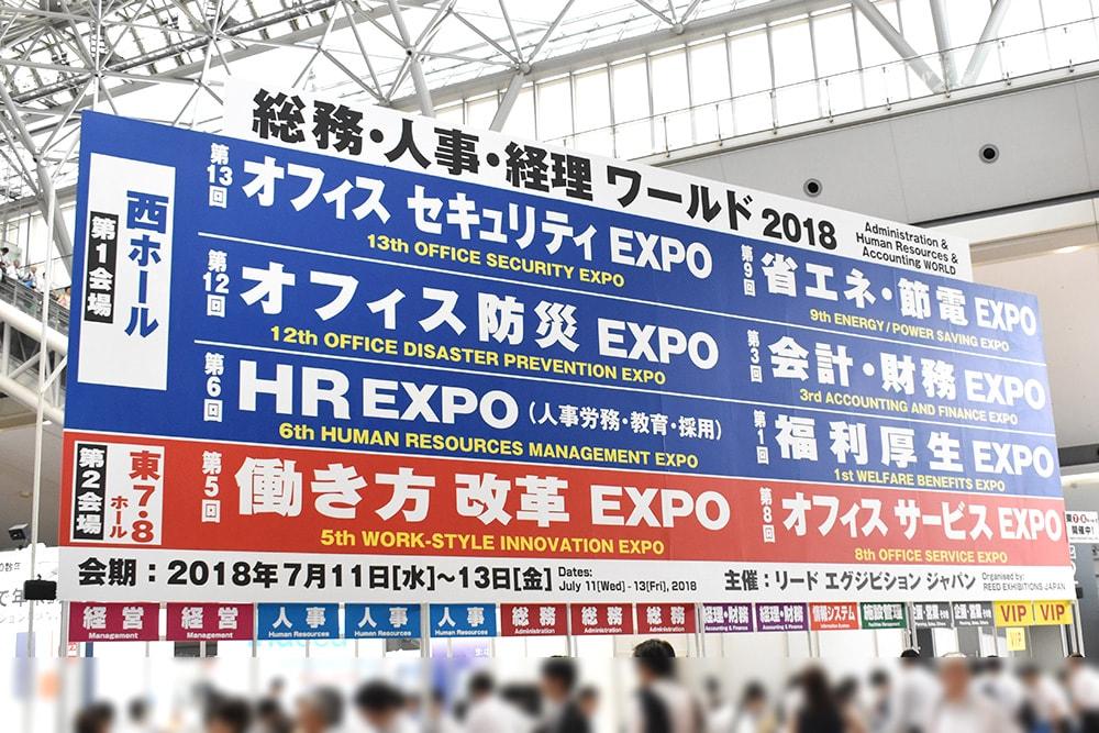 第6回 HR EXPO
