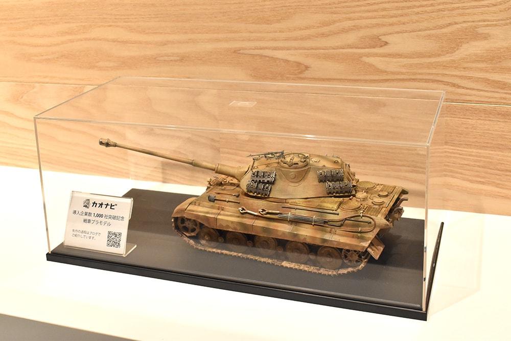 戦車プラモデル設置