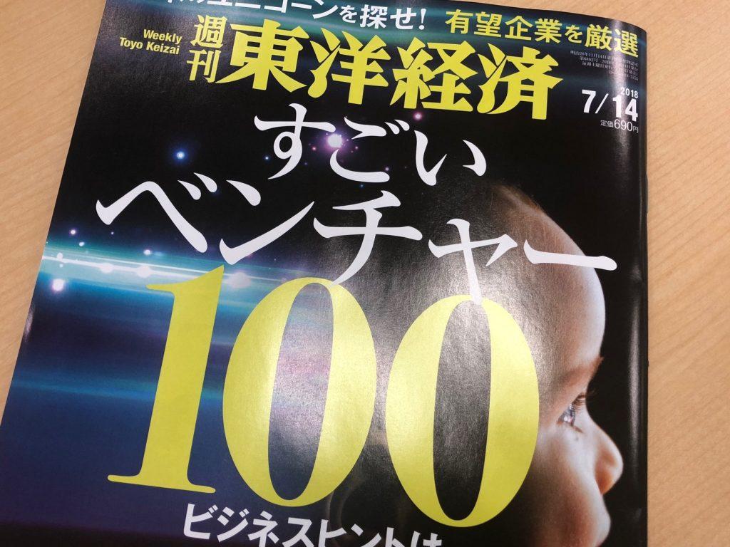 週刊東洋経済に、カオナビが掲載されましたのアイキャッチ