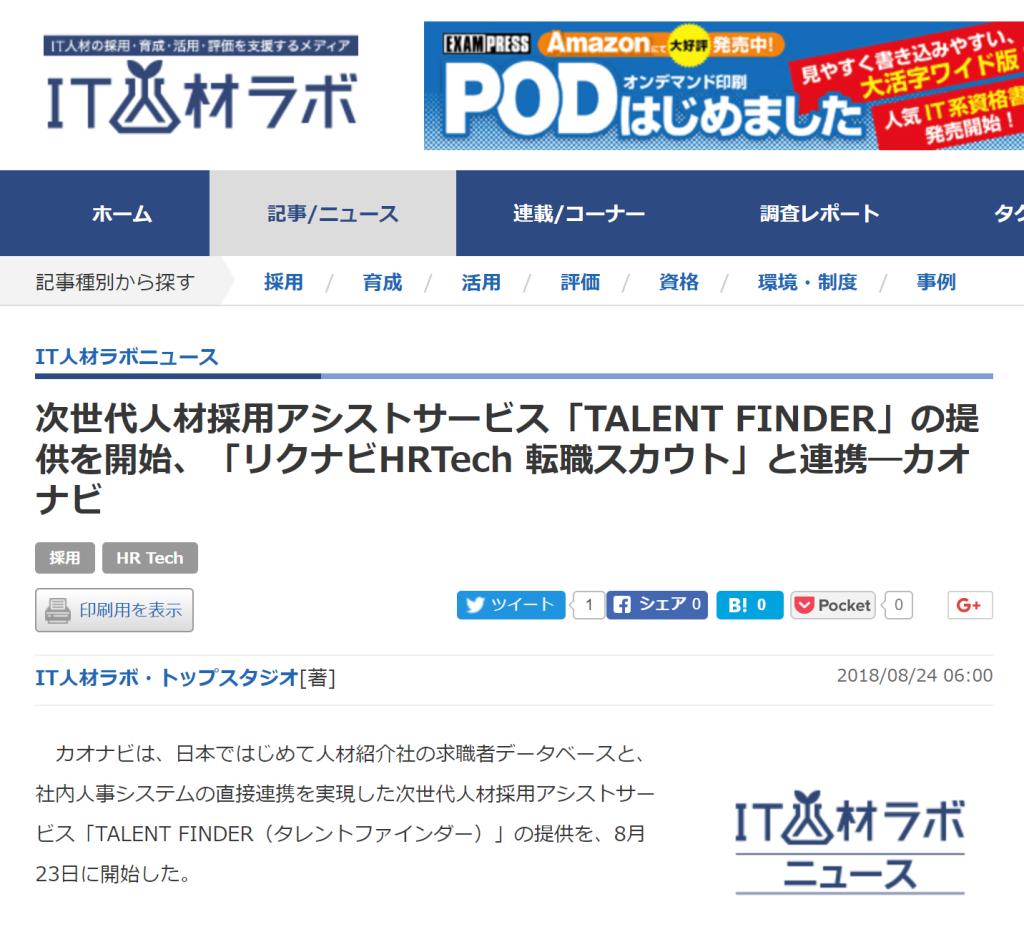 IT人材ラボに「TALENT FINDER」に関する記事が掲載されました。のアイキャッチ