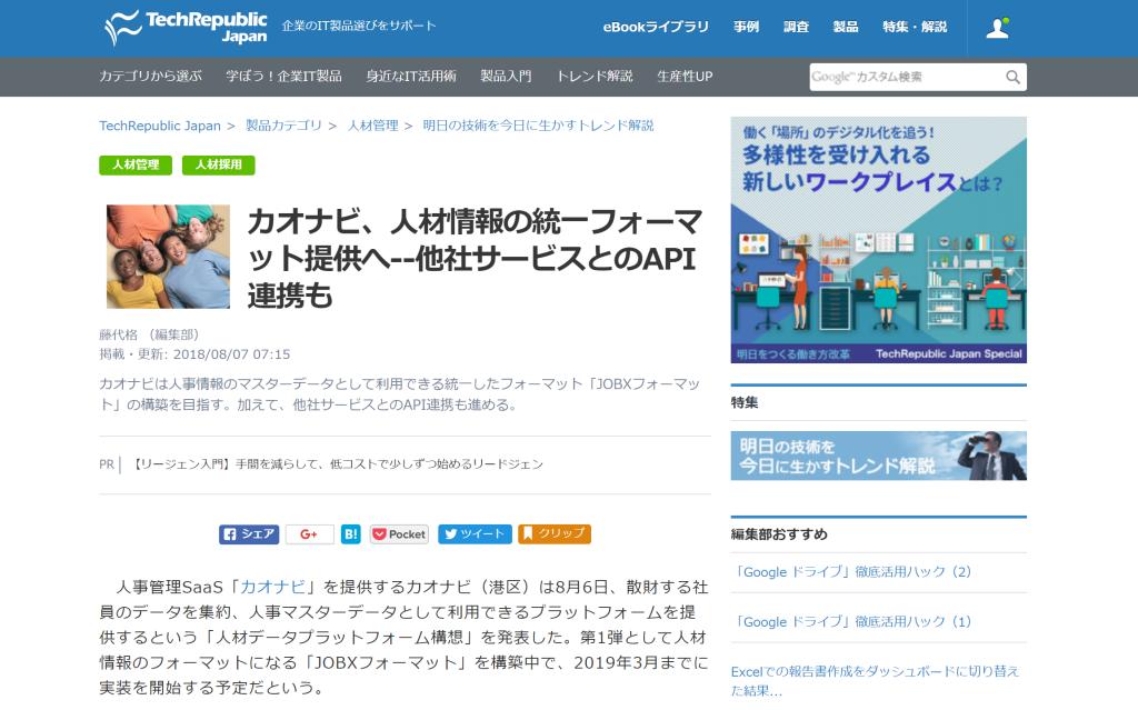 TechRepublic Japanに、人材プラットフォーム構想に関する記事が掲載されましたのアイキャッチ