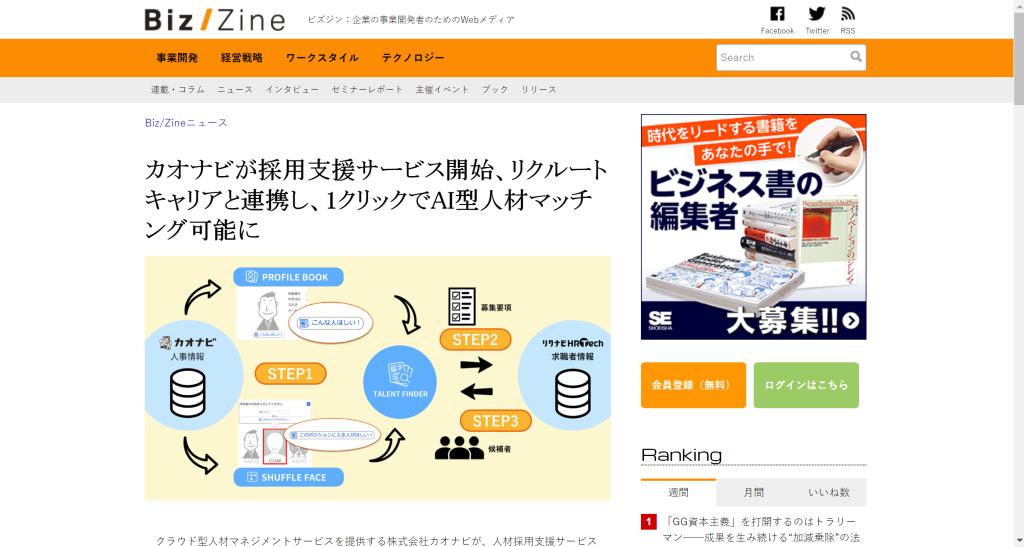 Biz/Zineに、TALENT FINDERに関する記事が掲載されましたのアイキャッチ