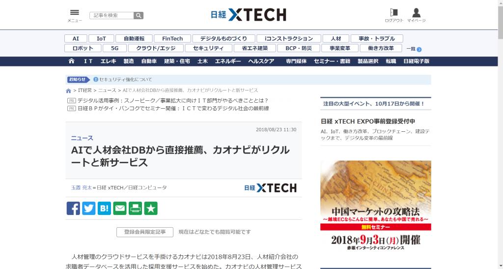 日経XTECHに、TALENT FINDERに関する記事が掲載されましたのアイキャッチ