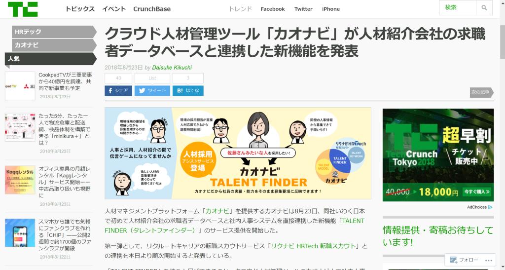 TechCrunchJapanに、TALENT FINDERに関する記事が掲載されましたのアイキャッチ
