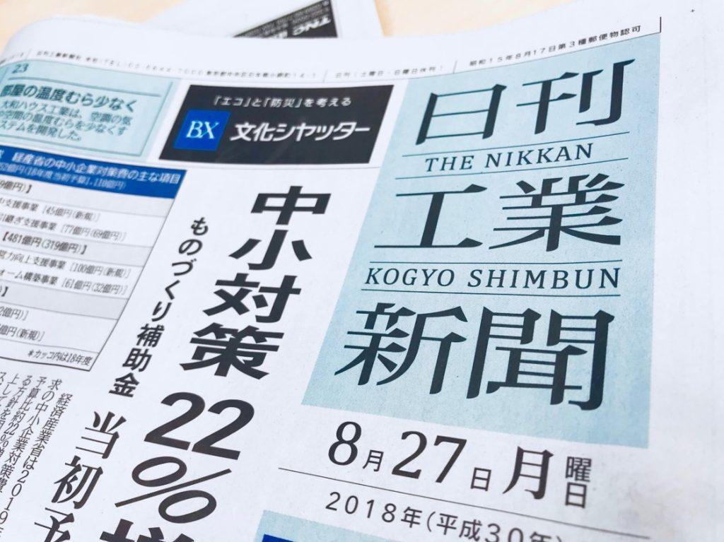 日刊工業新聞に、代表取締役社長 柳橋のコメントが掲載されました。のアイキャッチ