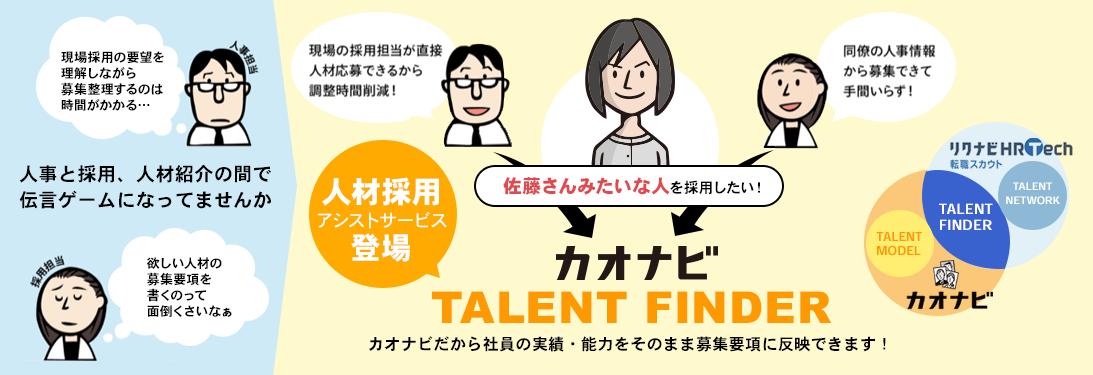 talent-finder-press