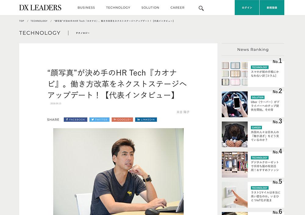 DX LEADERSに、当社代表取締役社長 柳橋のインタビューが掲載されましたのアイキャッチ