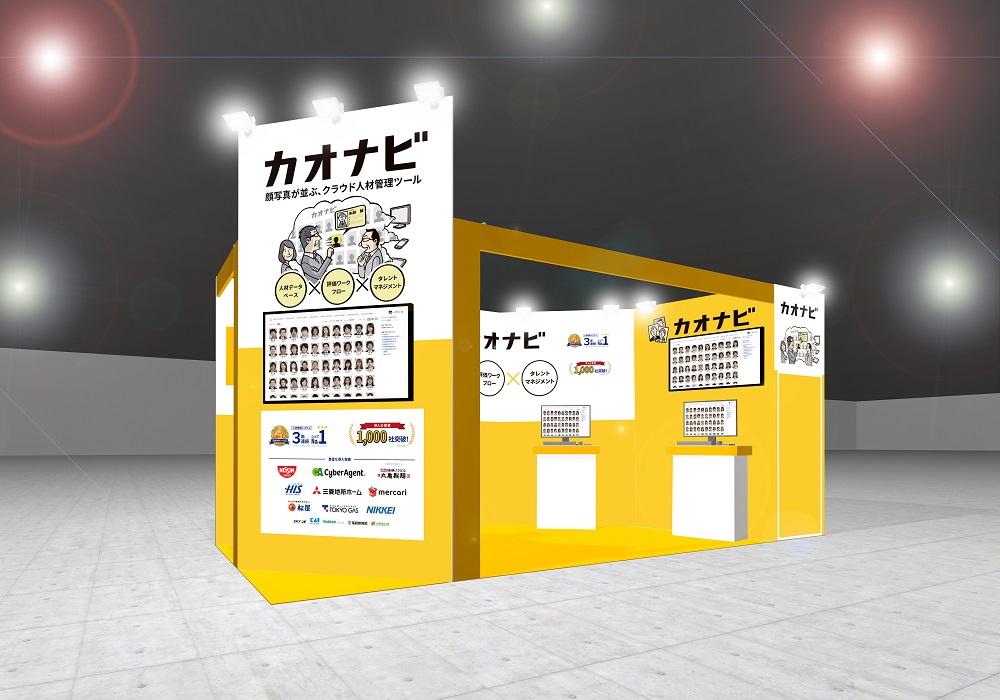 「第3回 関西 HR EXPO」出展のお知らせのアイキャッチ