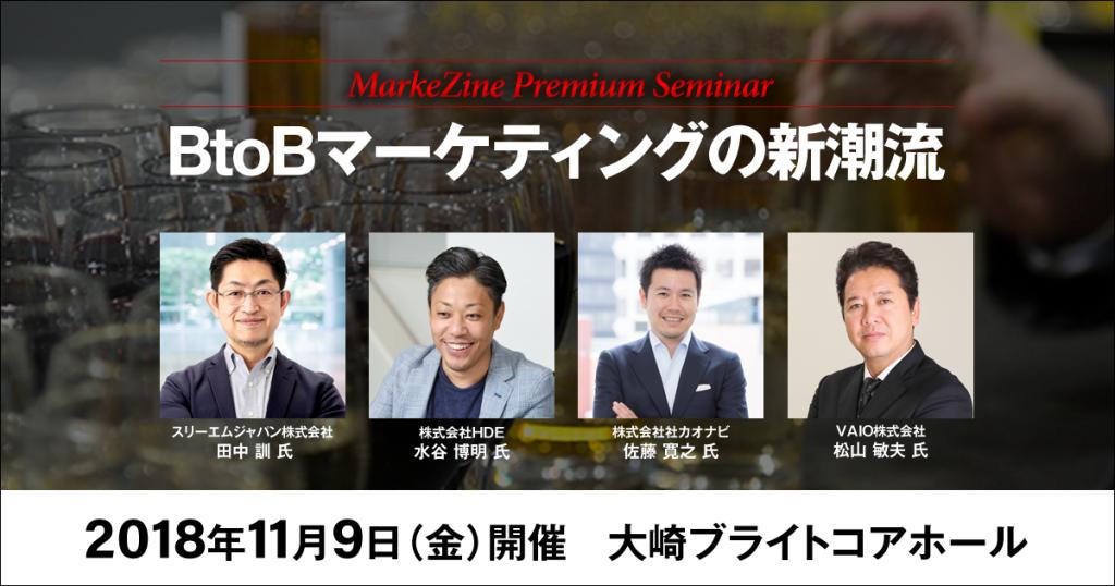 翔泳社「MarkeZine」のイベントに、副社長 佐藤がゲストパネラーとして登壇しますのアイキャッチ