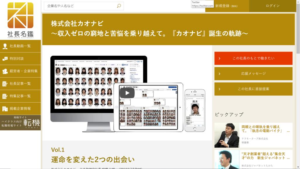 社長名鑑に、当社社長 柳橋のインタビュー動画が掲載されましたのアイキャッチ