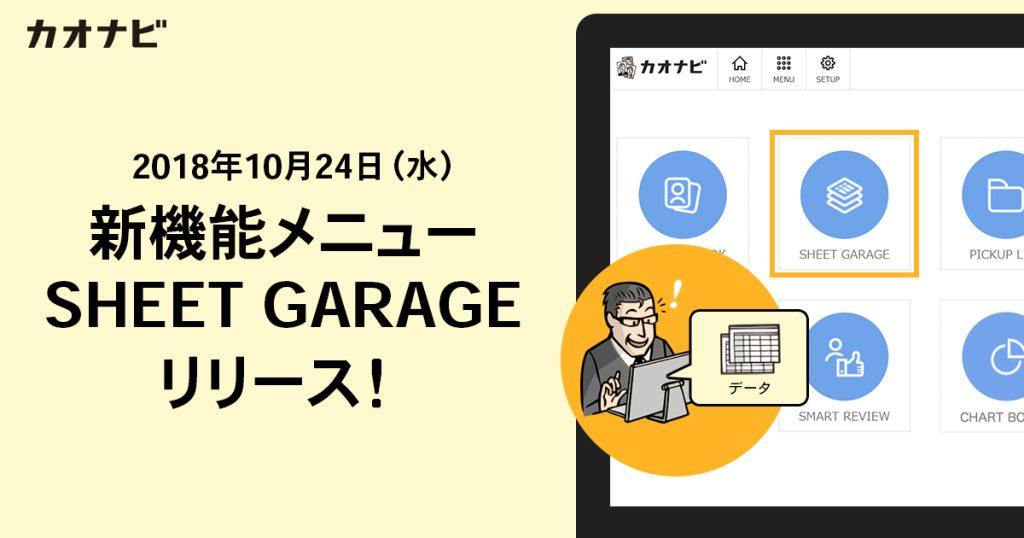 カオナビ、人事データの抽出・分析が素早く行える<br>新機能『SHEET GARAGE』を10月24日(水)よりリリースのアイキャッチ