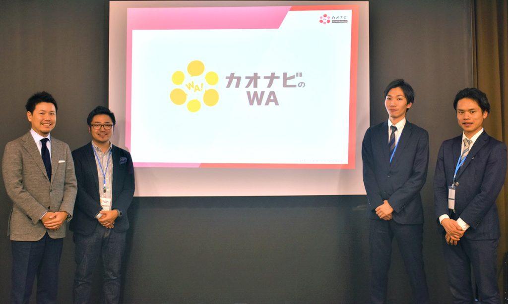名古屋にて、評価運用や人材管理の成功事例公開のアイキャッチ